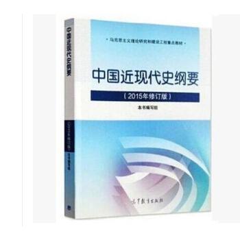 [正版二手]中国近现代史纲要 2015年修订版 pdf epub mobi 下载