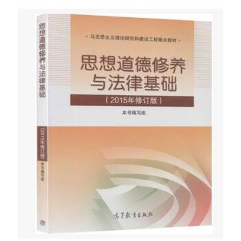 【正版二手】思想道德修养与法律基础 2015年修订版 pdf epub mobi 下载