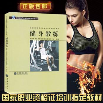 正版 健身教练 社会体育指导员职业培训教材国家职业资格培训 pdf epub mobi 下载