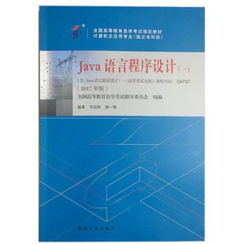 2017年亲版自考教材04747 Java语言程序设计(一) 辛运帏 编著 机械工业出版社 pdf epub mobi 下载
