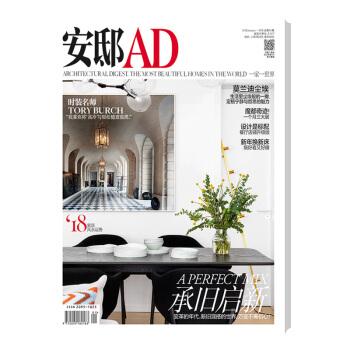安邸AD 家居生活杂志 2018年1月号 下载 mobi epub pdf txt