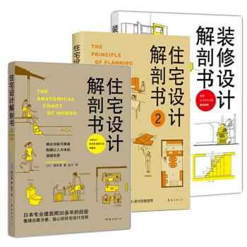 包邮 住宅设计解剖书1 2+装修设计解剖书 装修设计 室内装修自学 装修设计 自己装修从 pdf epub mobi 下载