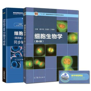 十二五 细胞生物学(第四版)+细胞生物学<第四版>同步辅导及习题全解(新版) 全2 pdf epub mobi 下载