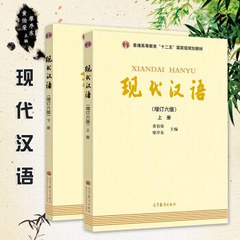 【现货】现代汉语 上下册 增订六版 黄伯荣廖序东 高等教育出版社 pdf epub mobi 下载