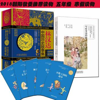 2018年朝阳教委推荐五年级寒假读物 故事堆里长出数学啦林汉达中国历史故事集写给身边的你 下载 mobi epub pdf txt