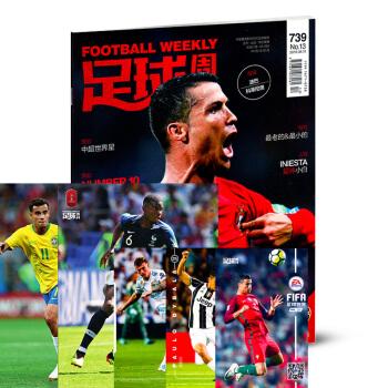 足球周刊杂志2018年第13期总第739期 带海报球星卡当代体育周刊足球娱乐 pdf epub mobi 下载