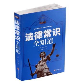 【同类选3本31.8】法律常识全知道 案件说明以案说法明理维护自身权益合同法律指南自己打官 下载 mobi epub pdf txt