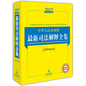 2017 中国人民共和国司法解释全集含常用司法文件 法律社 常备工具书 法律书籍 法规汇编 下载 mobi epub pdf txt