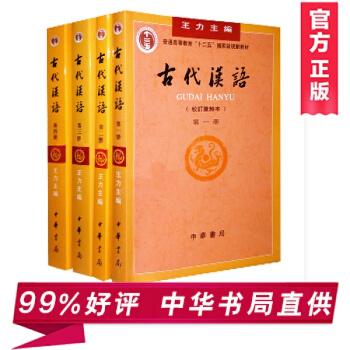 古代汉语(校订重排本)全四册 1-4册 王力 著 中华书局语言文学 正版书籍 pdf epub mobi 下载