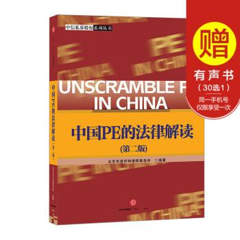 中国PE的法律解读(第二版) 北京市道可特律师事务所 中信出版社图书 畅销书 正版书籍 下载 mobi epub pdf txt