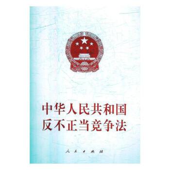 TXH正版 中华人民共和国反不正当竞争法:1993年9月2日第八届全国人民代表大会常务委 下载 mobi epub pdf txt