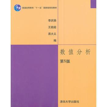 数值分析(第5版) 李庆扬 9787302185659 下载 mobi epub pdf txt 电子书