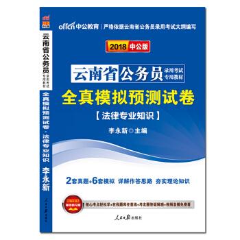 正版 中公2018云南省公务员考试全真模拟预测试卷 法律专业知识 2018年云南公务员考试 下载 mobi epub pdf txt