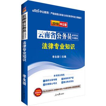 中公2018云南省公务员考试用书 法律专业知识 下载 mobi epub pdf txt