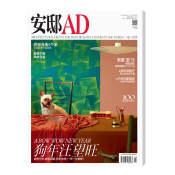 安邸AD 家居生活杂志 2018年2月号 下载 mobi epub pdf txt