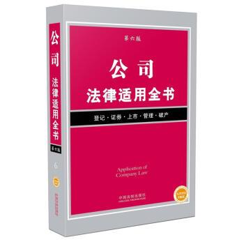 公司法律适用全书(第6版) 下载 mobi epub pdf txt