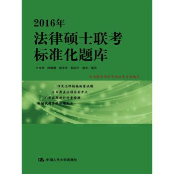 正版现货 2016年法律硕士联考标准化题库 中国人民大学出版社9787300207810 下载 mobi epub pdf txt