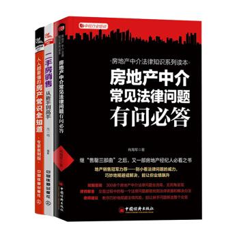 销售类书籍3本 二手房销售从新手到高手+人人都要懂的房产常识全知道+房地产中介常见法律问题 下载 mobi epub pdf txt