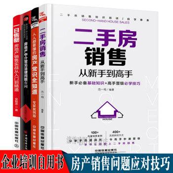 销售类书籍4册 人人都要懂的房产常识全知道+二手房销售从新手到高手+一日售罄+房地产中介常 下载 mobi epub pdf txt