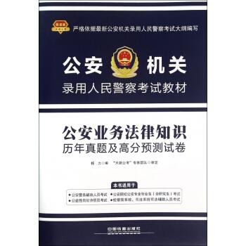 公安业务法律知识历年真题及高分预测试卷(公安机关录用人民 畅销图书书籍 下载 mobi epub pdf txt