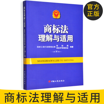 官方正版商标法理解与适用 9787802157583 中国工商出版社 法律 商标法 书籍 下载 mobi epub pdf txt