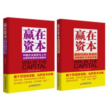 【套装共两册】赢在资本*新经典私募案例深度解析与专家评鉴 中国企业融资与上市法律风险案例深 下载 mobi epub pdf txt