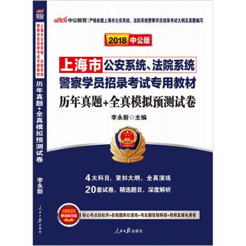 中公2018年上海市公安系统法院系统警察学员招录考试用书历年真题全真模拟预测试卷公安法院申 下载 mobi epub pdf txt