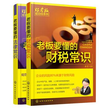 老板要懂的法律常识+老板要懂的财税常识 共2册 公司财务会计税务基本知识 新手开公司财务税 下载 mobi epub pdf txt