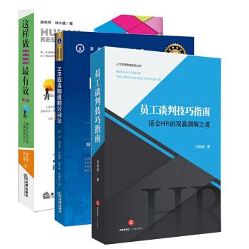 正版2018新版 3本 HR系列 这样做HR有效企业劳动人事管理全书第七版+HR应当知道的 下载 mobi epub pdf txt