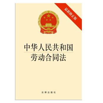 中华人民共和国劳动合同法(修正版)法律出版社 下载 mobi epub pdf txt