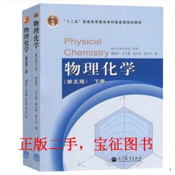 [正版二手] 南京大学 物理化学 傅献彩 第五版第5版 上下册 一套2本 pdf epub mobi 下载