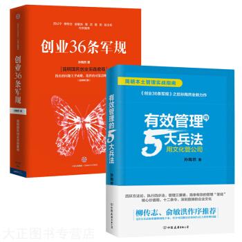 创业36条军规下载_朱江洪自传:我执掌格力的24年 mobi epub pdf txt 下载 -图书大百科