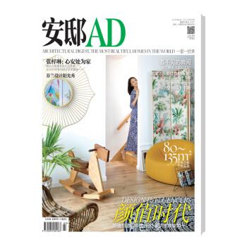 安邸AD 家居生活杂志 2018年3月号 张梓琳封面 下载 mobi epub pdf txt