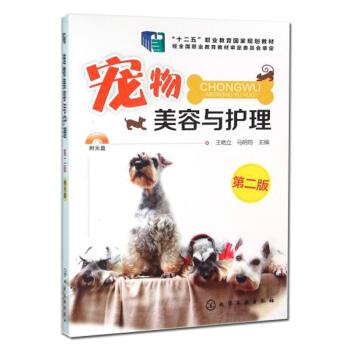 宠物美容与护理 宠物书籍大全泰迪美容教程宠物书 宠物医疗书籍狗狗训练教程训狗书籍狗狗食谱