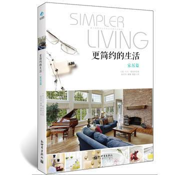更简约的生活 家居篇 9787510441318 pdf epub mobi 下载