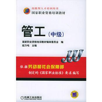 正版书籍 管工(中级) pdf epub mobi 下载