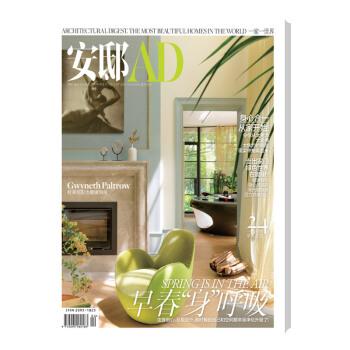 安邸AD 家居生活杂志 2018年4月号 下载 mobi epub pdf txt