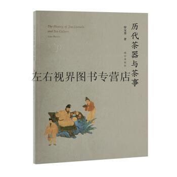 (现货) 历代茶器与茶事 廖宝秀著 茶艺文化 茶事书籍 收藏鉴赏 下载 mobi epub pdf txt