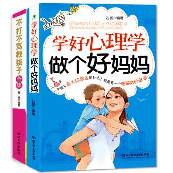 正版 全2册教育孩子的书籍不打不骂教孩子全集+学好心理学做个好妈妈胜过好老师3-6-12岁 下载 mobi epub pdf txt