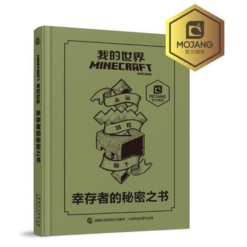 我的世界 幸存者的秘密之书 MOJANG公司,童趣出版有限公司 9787115461322 下载 mobi epub pdf txt