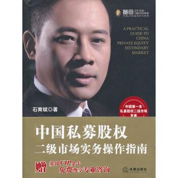 中国私募股权二级市场实务操作指南 法律出版社 下载 mobi epub pdf txt