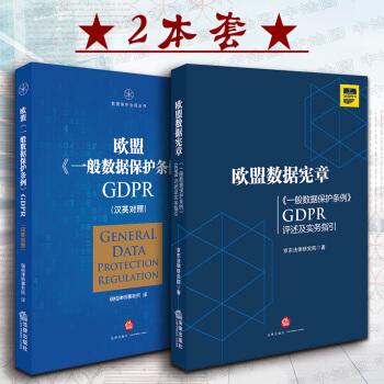 【中法图】正版2本欧盟数据宪章《一般数据保护条例》GDPR评述及实务指引+《一般数据保护条例》GDP 下载 mobi epub pdf txt