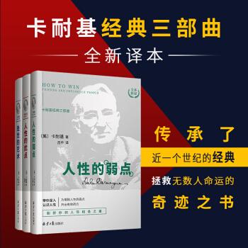 卡耐基全集 人性的弱点卡耐基三部曲 人际关系 为人处世的人生哲理学套装3册 下载 mobi epub pdf txt