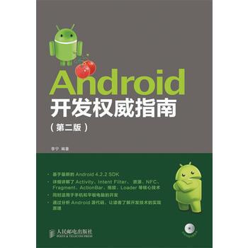 Android开发指南(第二版) 下载 mobi epub pdf txt 电子书