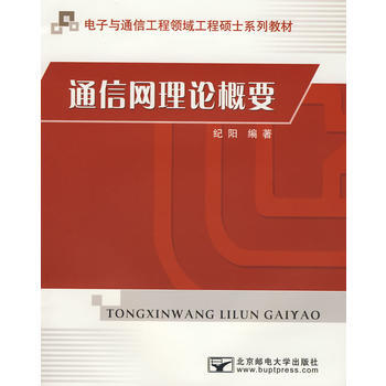 9787563517060 通信网理论概要 北京邮电大学出版社有限公司 纪阳著 下载 mobi epub pdf txt 电子书