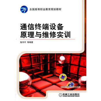 9787111344353 通信终端设备原理及维修实训 机械工业出版社 陈学平 下载 mobi epub pdf txt 电子书