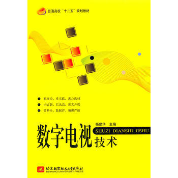 数字电视技术(十二五) 杨建华 9787512403451 下载 mobi epub pdf txt 电子书