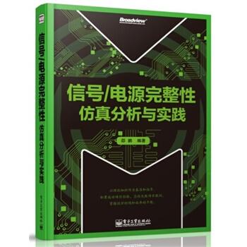 信号/电源完整性仿真分析与实践 下载 mobi epub pdf txt 电子书
