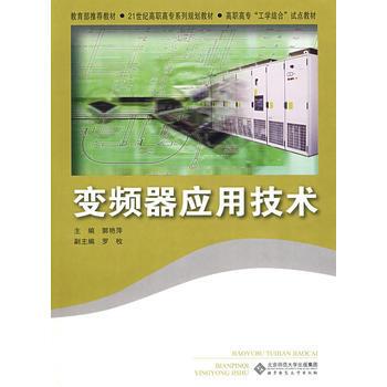 变频器应用技术 下载 mobi epub pdf txt 电子书