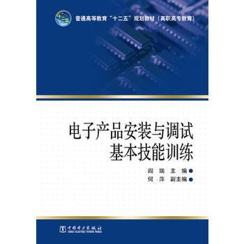"""普通高等教育""""十二五""""规划教材(高职高专教育) 电子产品安装与调试基本技能训练 下载 mobi epub pdf txt 电子书"""
